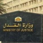 """""""العدل"""" تمنح المطلقة سجل أسرة خاص بها وبأبنائها بـ""""صك الطلاق"""" فقط"""