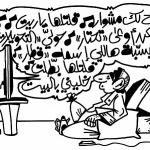 صحف:كاريكاتير اليوم السبت
