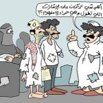 صحف:كاريكاتير اليوم الخميس