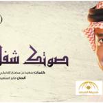 """بالفيديو :راشد الماجد يطرح أغنيةً جديدة بعنوان """"صوتك شفا"""""""