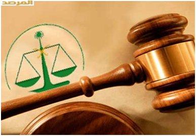 مواطن يطلب التماس لإيقاف حكم الاعتذار العلني في صحيفتين لمطلقته !