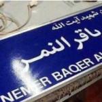 إيران تتراجع و تلغي تسمية شارع سفارة المملكة باسم «النمر»