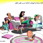 صحف: كاريكاتير اليوم السبت