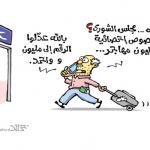 صحف:كاريكاتير اليوم الجمعة