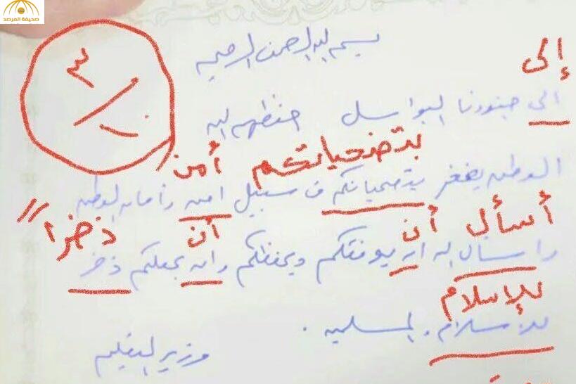 """معلم""""لغتي"""" بمدرسة ابتدائية في مكة يصحح رسالة """"وزير التعليم """"…صورة"""
