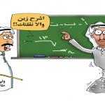 صحف:كاريكاتير اليوم الأربعاء