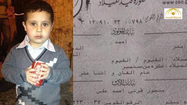 مصر: الحكم بالمؤبد على طفل يبلغ من العمر 4 أعوام