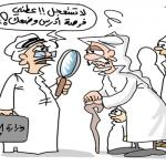 صحف:كاريكاتير اليوم الثلاثاء