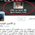 سعودية تقع في شباك محتال تقمّص دور مسؤول في مكتب  الأمير الوليد بن طلال-صور