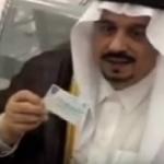 """بالفيديو: الأمير فيصل بن بندر يراجع """"الأحوال"""" للتبصيم وتجديد بطاقته وكرت العائلة"""