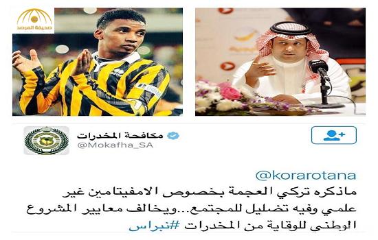 """حساب مكافحة المخدرات يرد على برنامج """"كورة"""" بسبب محمد نور-فيديو"""