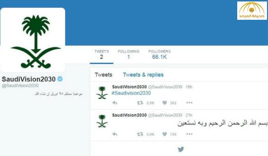 افتتاح حساب «الرؤية السعودية 2030» على تويتر