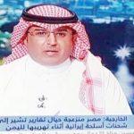 مذيع سعودي يقدم نشرة الأخبار في التلفزيون المصري