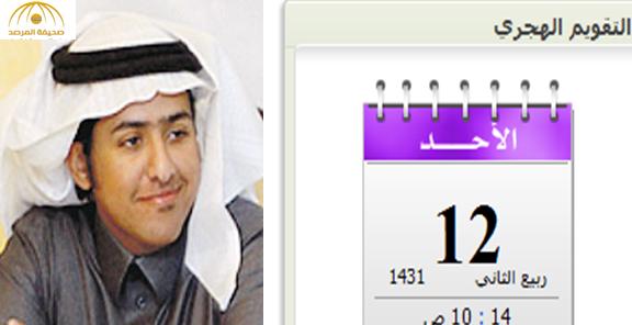 سعيد الوهابي يدعو إلى اعتماد التقويم الميلادي بدل التقويم الهجري ويوضح الأسباب!