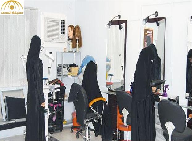 موافقة الهيئة شرط لرخصة محلات تزيين النساء