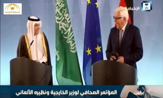 بالفيديو:الجبير يمازح نظيره الألماني حول التحدث باللغة العربية.. والأخير ينفجر ضاحكا