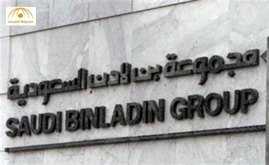 """""""بن لادن"""" تقترض 2.5 مليار ريال لحل أزمتها المالية"""
