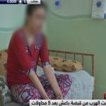 """لمياء """"الإيزيدية"""" تحكي تفاصيل معاناتها مع """"داعشي في الرقة """" ولحظة  هروبها من التنظيم"""