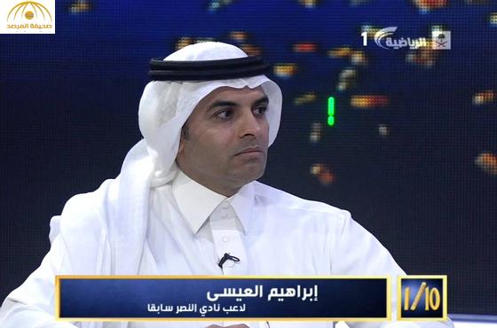 لاعب النصر السابق إبراهيم العيسى:النصر حقق لقب دوري جميل الموسم الماضي بالبركة