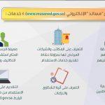 """العمل:الراغبين بخدمات العمالة المنزلية الاستفادة من موقع """"مساند"""" الالكتروني"""