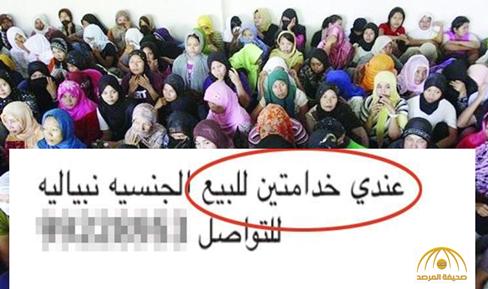 وزارة العمل تعاقب أصحاب إعلانات المتاجرة بالعمالة المنزلية المخالفة