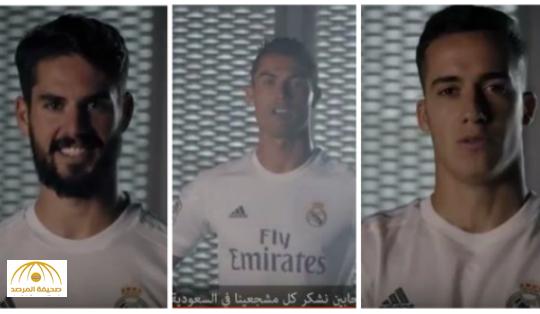 بالفيديو:نجوم ريال مدريد يوجهون رسالة خاصة إلى الجمهور السعودي