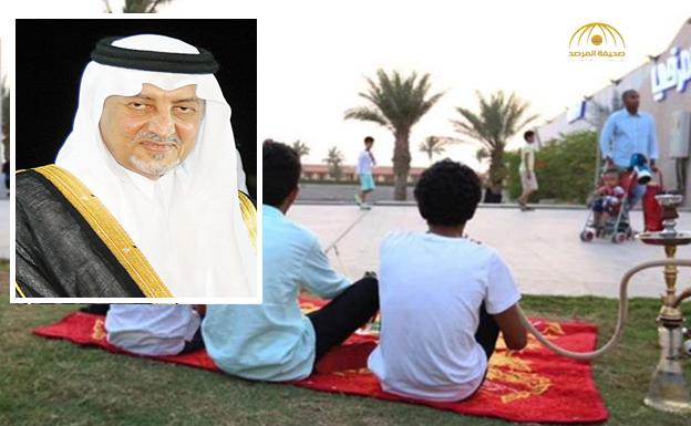 أمير مكة يمنع الشيش والموسيقى والملابس غير اللائقة في المرافق العامة
