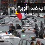 المجر تقر قانونا يمكن أن يحجب مواقع سيارات الأجرة «أوبر» على الإنترنت