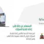 """""""العمل """" تطلق 3 خدمات إلكترونية جديدة لمستفيدي التنمية الاجتماعية"""