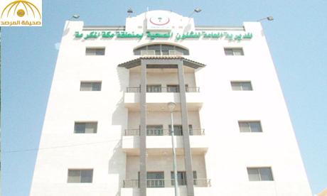 صحة مكة توقف البدلات عن مسؤول تصدى لبيع برنامج «كورونا»