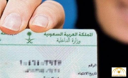تبوك: سعودية تتفاجئ بإصدار هوية وطنية على سجلها المدني