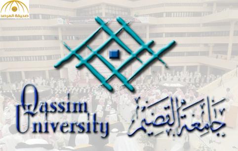 تغريدة جامعة القصيم تستفز متعاونيها وتجبرهم على اللجوء للقضاء