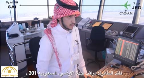 شاهد: مراقب جوي سعودي يوثق ما يحدث داخل غرف المراقبة الجوية للطائرات