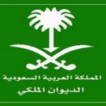 الديوان الملكي : وفاة الأميرة نورة بنت مساعد بن عبدالرحمن