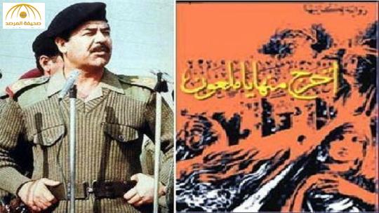 """آخر روايات صدام  """"أخرج منها يا ملعون"""" تترجم للغة الإنجليزية"""
