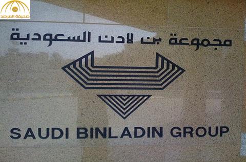 شركة «بن لادن» تكشف عن سبب عدم تمكنها من سداد قرض 817 مليون ريال وتطلب مهلة
