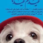 """""""إمارة مكة"""": لن نسمح بإقامة مسابقة """"أجمل كلب"""" في جدة"""