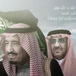 """""""كلنا آل سعود"""" يتصدر تويتر في السعودية"""