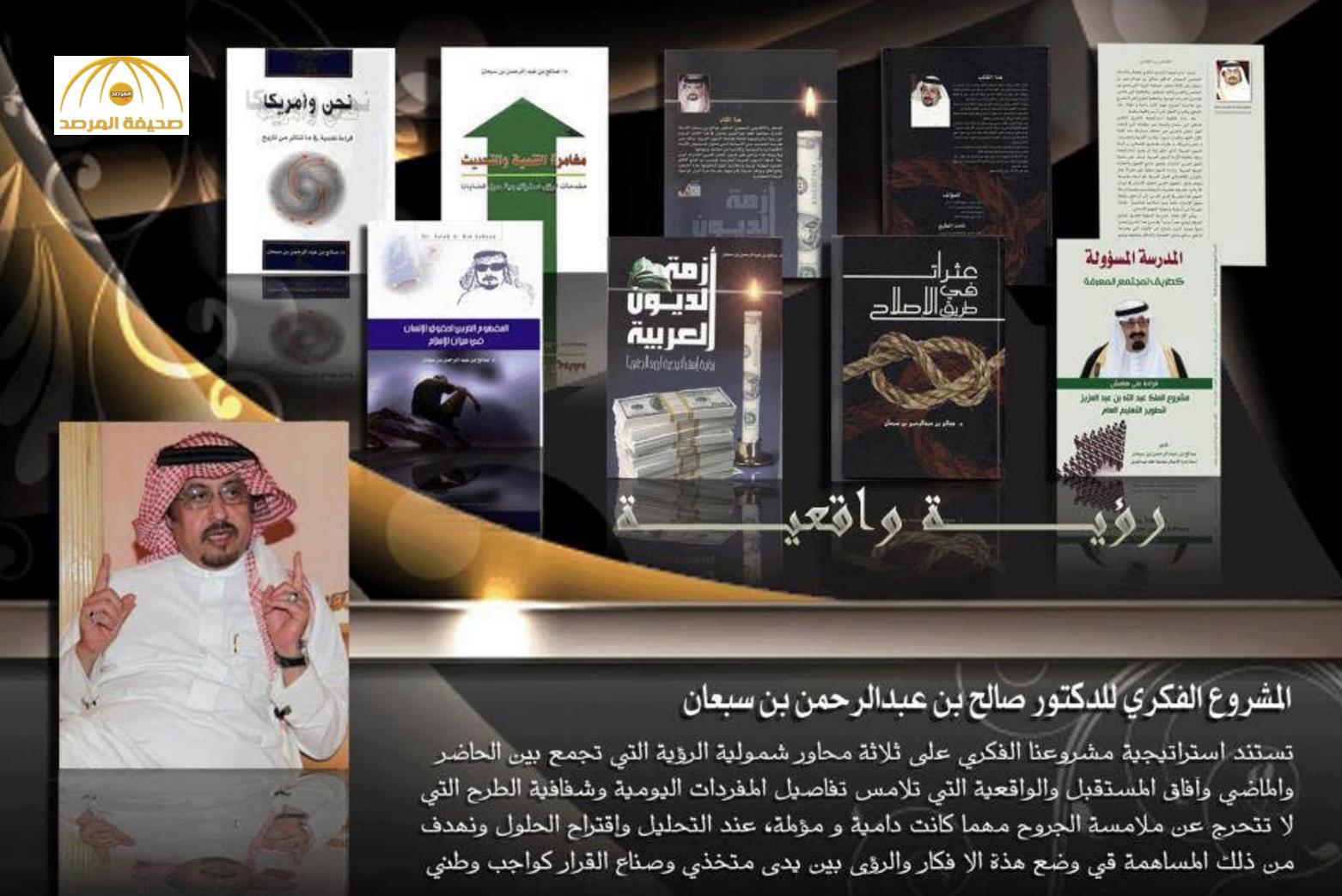 """الدكتور """"صالح بن سبعان""""يكشف عن مشروعه الفكري في 3 محاور استراتيجية"""