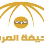 صحيفة المرصد تعلن عن توزيع هدايا للأعضاء المسجلين بمناسبة رفع الحجب عنها