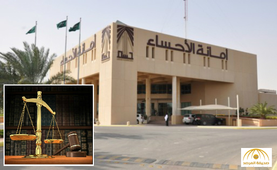 كشف تفاصيل جديدة في قضية محاكمة قياديين بتهم فساد بأمانة الأحساء