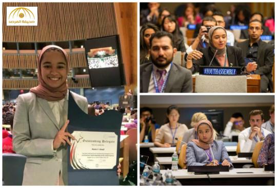 بالصور : طالبة سعودية تفوز بأفضل ممثل دولة في الأمم المتحدة