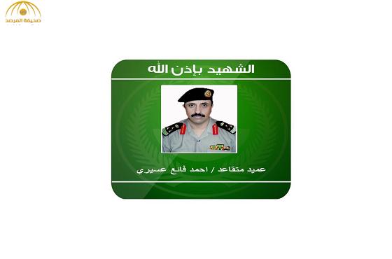 """الداخلية:القبض على قاتل العميد """"أحمد فائع عسيري"""" في جازان-صور"""