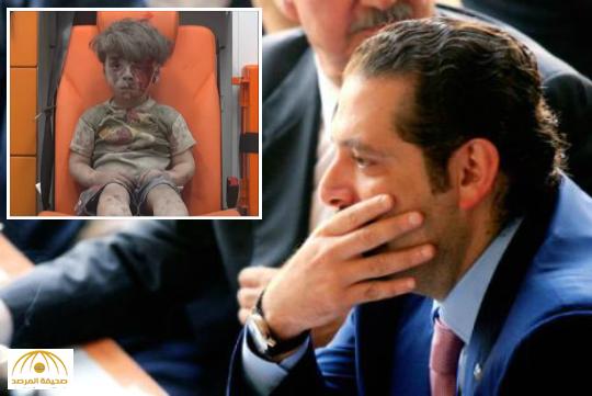 """تعليق قوي من سعد الحريري بعد واقعة الطفل السوري """"عمران دقنيش"""""""
