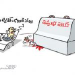 """شاهد: أفضل كاريكاتير """"الصحف"""" ليوم الجمعة"""