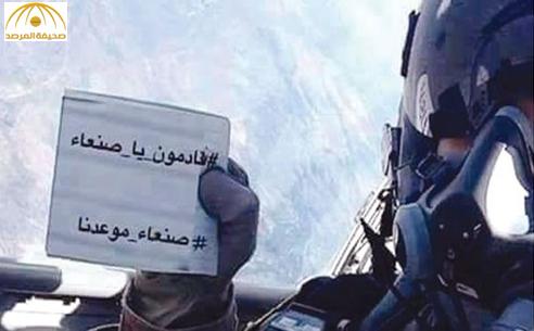 سيلفي لطيار سعودي أثناء تحليقه حاملا شعار قادمون ياصنعاء ــ صورة