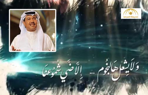 """فيديو: """"لما نعشق هالوطن"""" أغنية جديدة  لـ""""محمد عبده""""  بمناسبة اليوم الوطني"""