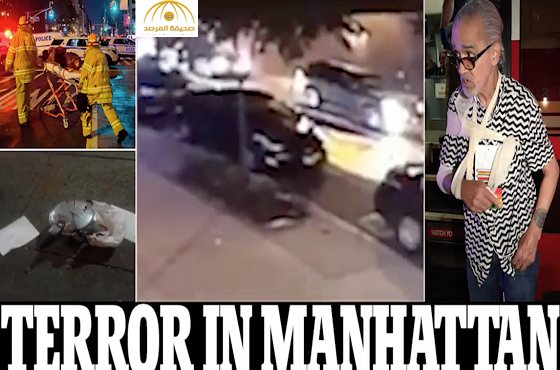 بالصور:انفجار يهز نيويورك يخلف 29 مصاباً