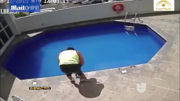 فيديو مروع .. مكسيكي يُغرِق طفلة زوجته في حمام سباحة