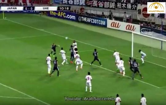 بالفيديو: أحمد خليل يقود الإمارات إلى فوز ثمين على اليابان